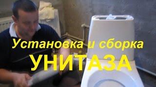 видео Замена унитаза своими руками: пошаговая инструкция и отзывы