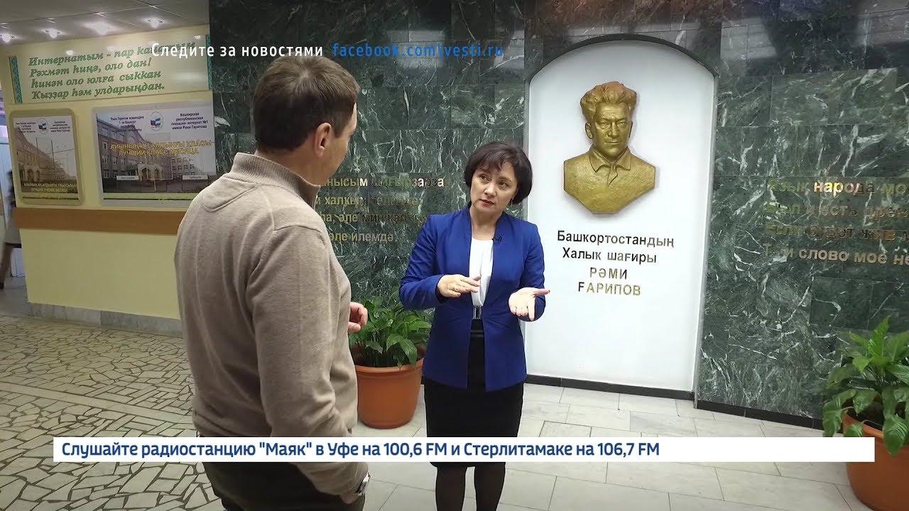 Один день с министром образования РБ Гульназ Шафиковой