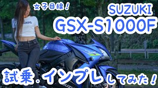 バイク女子目線!SUZUKI GSX-S1000Fを試乗・インプレして見た!【モトブログ】