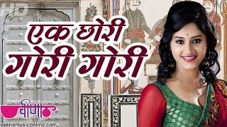 "New Rajasthani Dance Songs | "" Ek Chhori Gori Gori "" HD | Marwadi Folk Songs"