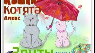 Зонт Орифлэйм. Кошки.Котята. Алекс.Зонты каталога 11.(Юлия Леонтовская)