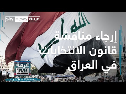 السيستاني يرفض التدخل الخارجي في العراق... وإرجاء مناقشة قانون الانتخابات  - نشر قبل 1 ساعة