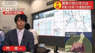 利根川水系の埼玉・下久保ダムでも緊急放流か(19/10/12)