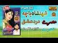 Robayi Sok May Nishta Che By Shahanshah Bacha-Part-2