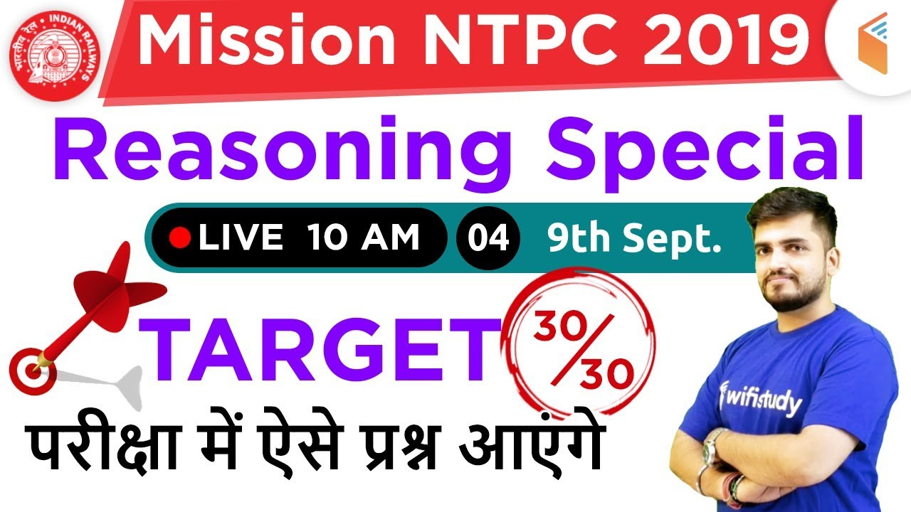 10:00 AM - Mission RRB NTPC 2019 | Reasoning Special by Deepak Sir | Day #4