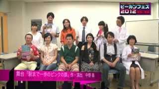 PIECE COMPANY TV Vol.4 『駅まで一歩のピンクの扉』