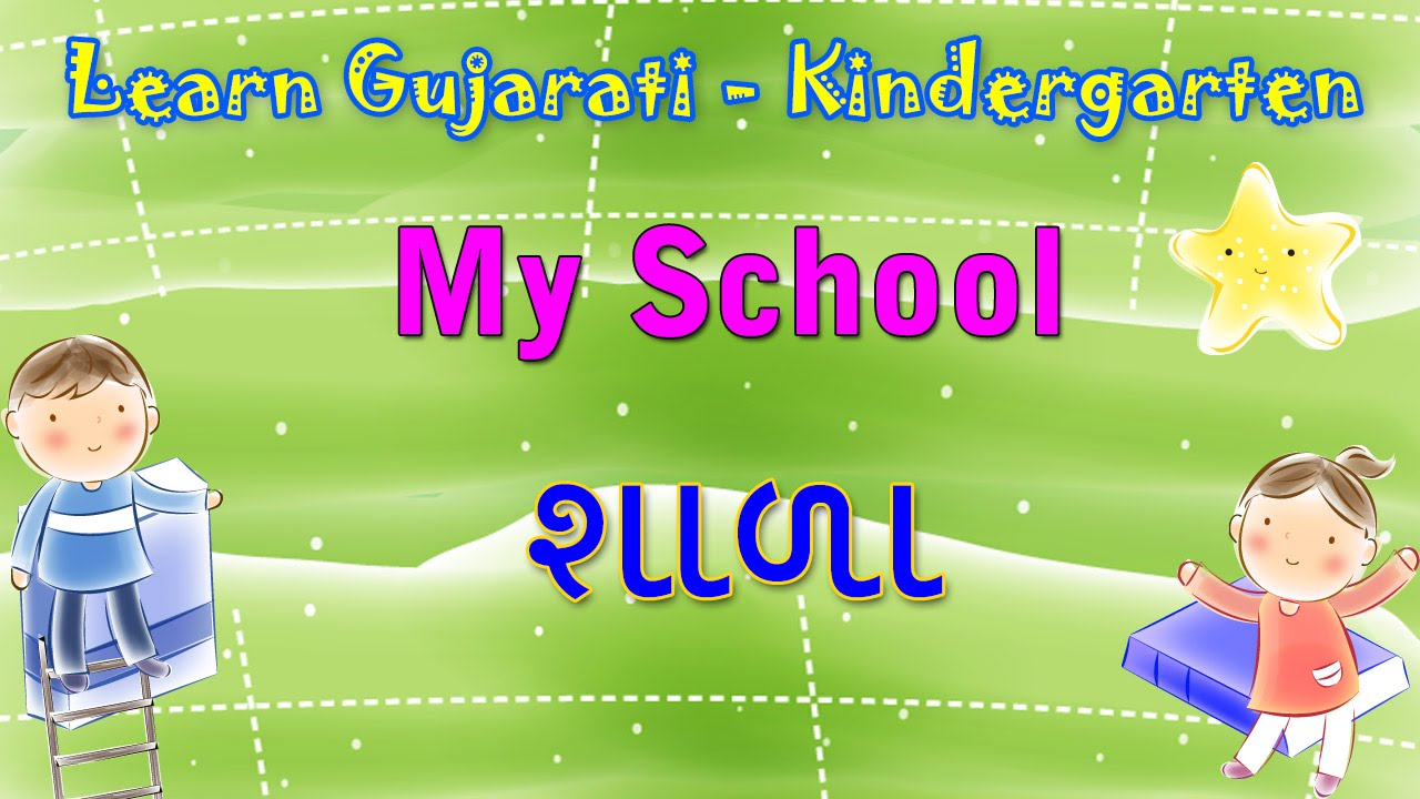 my school in gujarati learn gujarati for kids learn gujarati  my school in gujarati learn gujarati for kids learn gujarati through english gujarati grammar