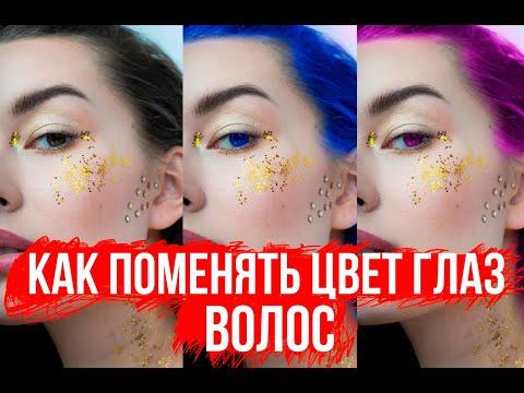 Как Изменить Цвет | Глаз | Волос | Одежды | Объектов в Photoshop