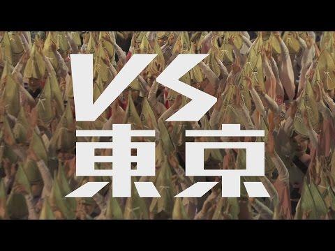 徳島県共通コンセプト 「vs東京」