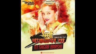 DJ SAGAR BARSHI  BAI WADYAVAR YA MIX BY DJ SAGAR BARSHI Mp3