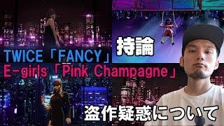 TWICE #FANCY #Egirls TWICEにパクリ疑惑? 「PVがEXILEの妹分に酷似」...