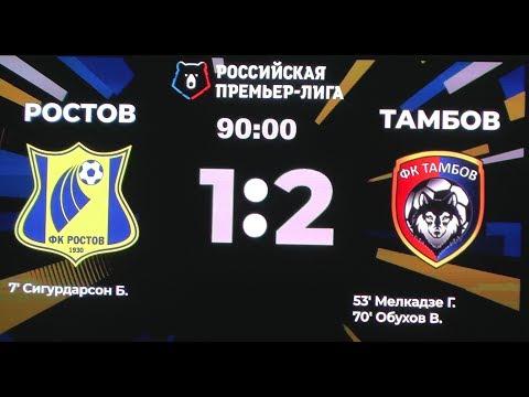 Ростов - Тамбов обзор матча 16 тура РПЛ 09.10.2019