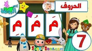 اناشيد الروضة - تعليم الاطفال - أنشودة الحروف العربية 7- Arabic Alphabet - بدون موسيقى - بدون ايقاع