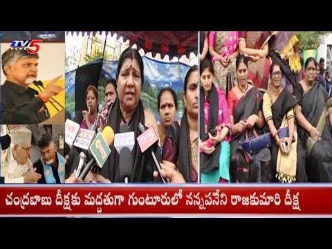 AP Women's Commission Chairperson Nannapaneni Rajakumari Protests For Special Status   TV5 News