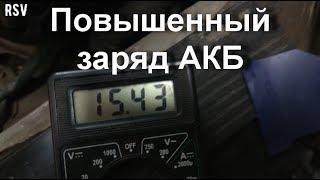 перезаряд АКБ. 18 вольт. ВАЗ. Классика
