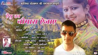 Aensu Ka Chaumas Aijaye | Latest Uttarakhandi Song 2017 | Vivek Godiyal