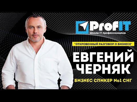 """Евгений Черняк [ProfIT] """"Откровенный разговор о бизнесе"""""""