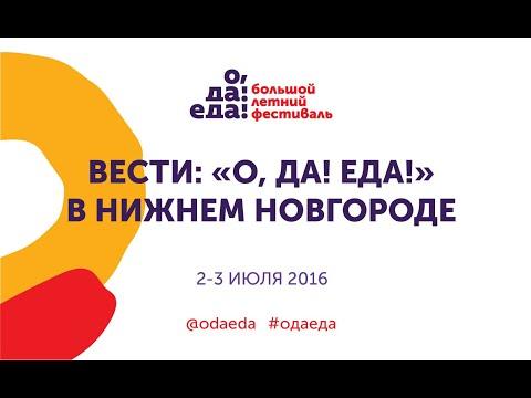 Вести: «О, да! Еда!» в Нижнем Новгороде 2016
