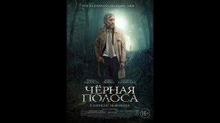 Фильм Черная полоса (2019) - трейлер на русском языке