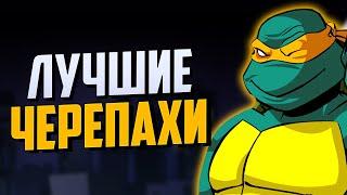 черепашки Ниндзя 2003 - Лучший мультсериал о Черепахах!
