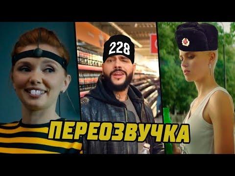РЕКЛАМЫ АНТИ-ВЕРСИЯ (ПЕРЕОЗВУЧКА) #1