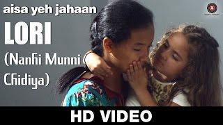 Lori ( Nanhi Munni Chidiya) - Aisa Yeh Jahaan | Dr. Palash Sen | Anjana Padmanabhan