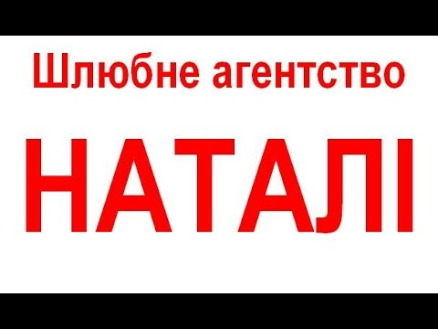 брачные знакомства киев