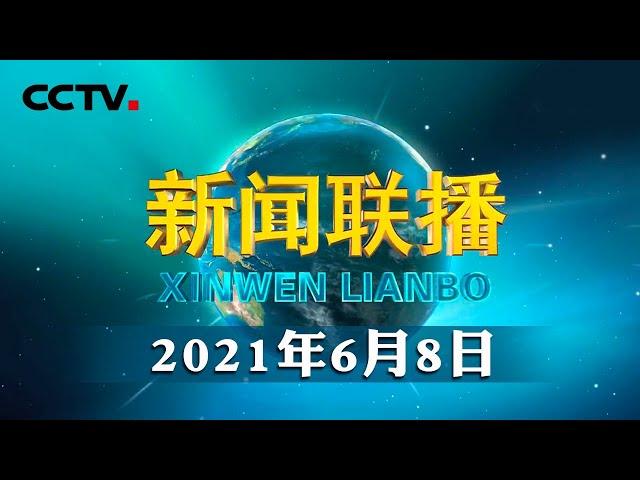 习近平向第二届中国—中东欧国家博览会致贺信 | CCTV「新闻联播」20210608