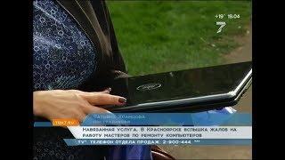 Навязанная услуга: в Красноярске вспышка жалоб на работу мастеров по ремонту компьютеров
