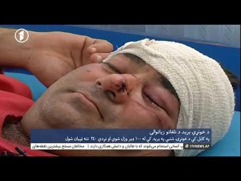 Afghanistan Pashto News 29.01.2018 د افغانستان خبرونه