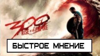 Быстрое мнение #1 - 300 спартанцев: Расцвет империи