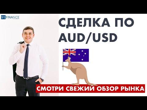 29.10.2019. Сделка по AUD/USD | Обзор рынка FOREX | Трейдинг в открытую | Феликс Хогоев
