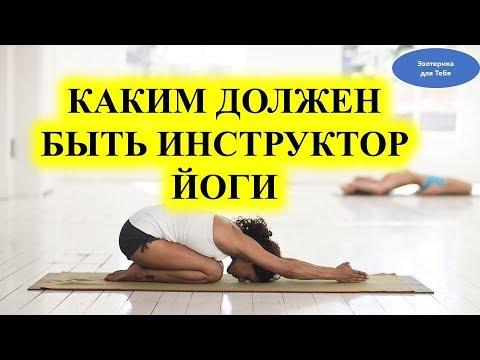 Каким должен быть инструктор йоги | Эзотерика для Тебя Советы