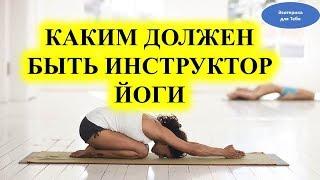 Каким должен быть инструктор йоги