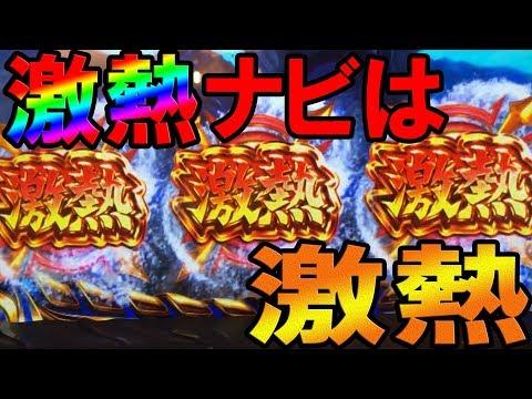 19/02/01「456確定」【聖闘士星矢 海皇覚醒】