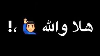 تصميم شاشة سوداء حالات واتس مهرجان  هلا والله علي الرخيصة كلبة الجنية 😂  فيلو وابوليلة جديد ترند
