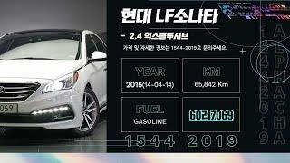 LF소나타2.4 풀옵션중고차 가격성능최고!
