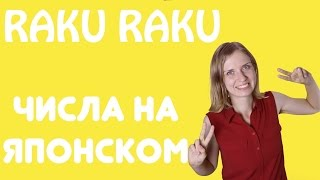 Японский онлайн-Урок 3: Числа
