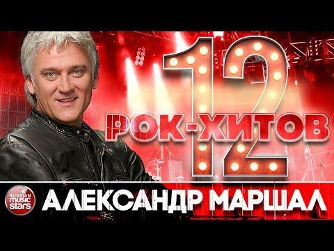 ДЮЖИНА РОК - ХИТОВ  ОТ АЛЕКСАНДРА МАРШАЛА ★ 12 ЛУЧШИХ РОК - КОМПОЗИЦИЙ