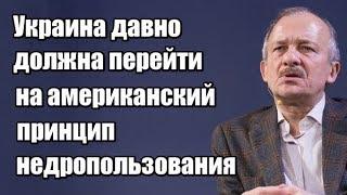Сергей Алексашенко: Украина давно должна перейти на американский принцип недропользования