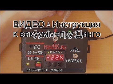 Инструкция к Вакуумметру Динго от Алексея Третьякова