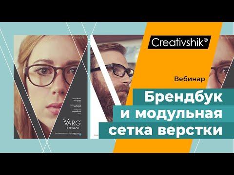 Как сделать фирменный стиль для канала УРОК№4