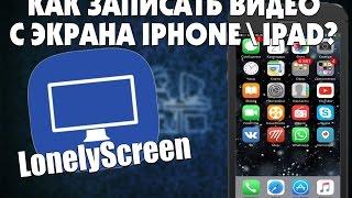 ►Как записывать видео с экрана iphoneipad на iOS 9. LonelyScreen◄(Как записывать видео с экрана iphoneipad без JailBreak? Ответ прост! Скачать: http://lonelyscreen.com/ Как записывать экран..., 2016-01-21T20:23:13.000Z)