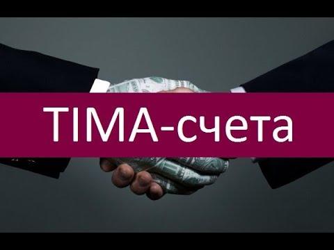 TIMA-счета. Особенности применения