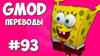 Garry's Mod Смешные моменты (перевод) #93 - Губка Боб (Gmod Hide and Seek)