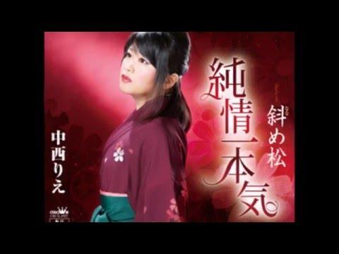 歌遊び 純情一本気 中西りえposted by anabelaub