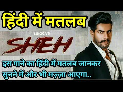 Sheh song meaning in Hindi | singga song hindi lyrics | punjabi songs  meaning in Hindi