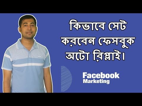 How To Set Auto Reply On Facebook Chat