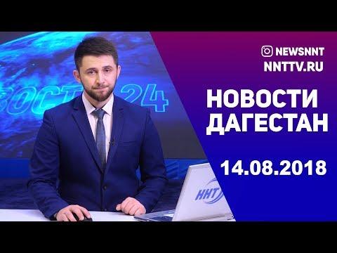 Новости Дагестан за 14.08.2018 год