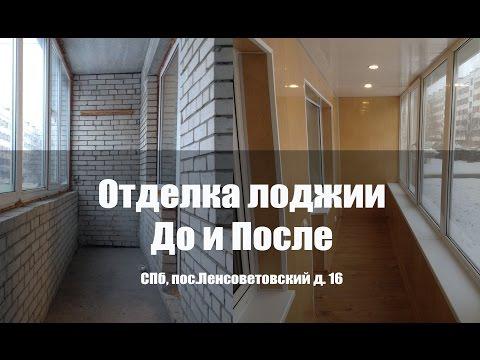 Download youtube отделка лоджии спб, пос. ленсоветовский 16 .